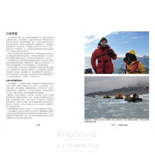 南極大旅行:人生終極旅行夢想地
