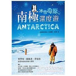 冰雪奇原.南極深度遊