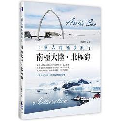 一個人的極境旅行:南極大陸.北極海