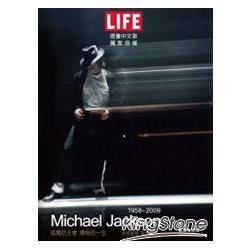 孤獨的王者 傳奇的一生-1958-2009Michael Jackson
