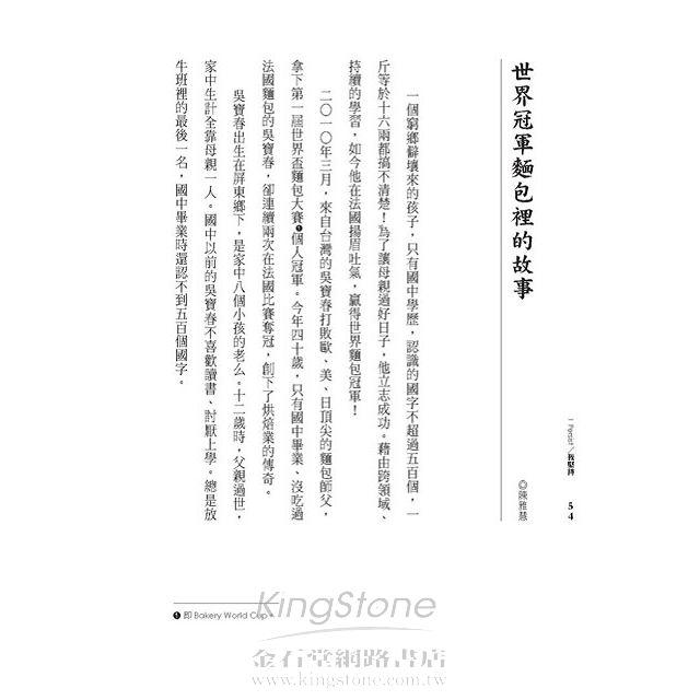 晨讀10分鐘3:人物故事集