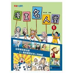 漫畫名人堂(新版)