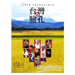 台灣的臉孔:11位帶來愛、希望與勇氣的外國天使