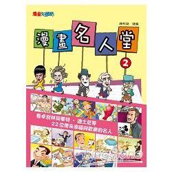 漫畫名人堂2