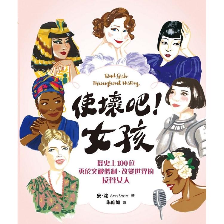 使壞吧!女孩:歷史上100位勇於突破體制、改變世界的反骨女人