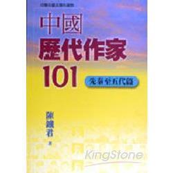 中國歷代作家101(先秦至五代篇)