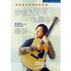 我看見音符的顏色:盲眼歌手蕭煌奇的故事