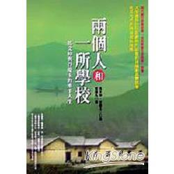 兩個人和一所學校:馬文仲與谷慶玉的牽手人
