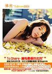 擁抱, To Share 2005