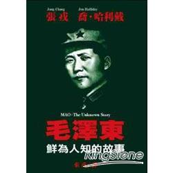 毛澤東-鮮為人知的故事