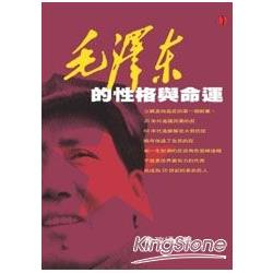 毛澤東的性格與命運