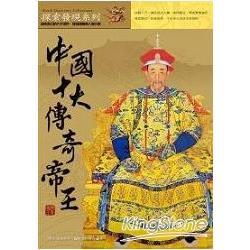中國十大傳奇帝王