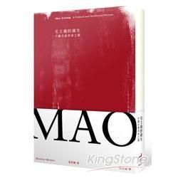 毛主義的誕生:中國共產革命之路