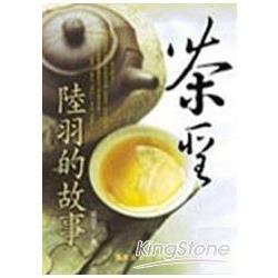 茶聖陸羽的故事