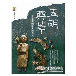 五胡興華:形塑中國歷史的異族