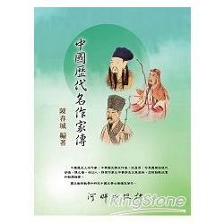 中國歷代名作家傳