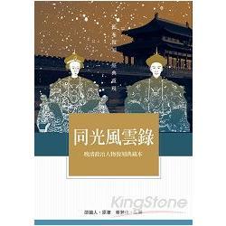 同光風雲錄:晚清政治人物復刻典藏本【讀歷史46】