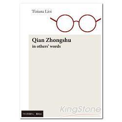 Qian Zhongshu in others' words (英文版)