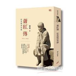 蕭紅傳:從異鄉到異鄉
