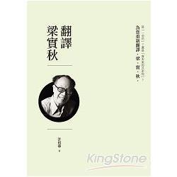 翻譯梁實秋【文學視界60】