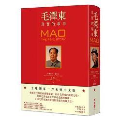 毛澤東:真實的故事,亞歷山大.潘佐夫