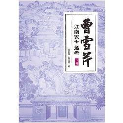 曹雪芹江南家世叢考(下冊)