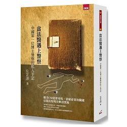 當法醫遇上警察:中國第一位博士警察的私人手記
