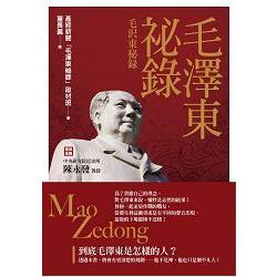 毛澤東祕錄