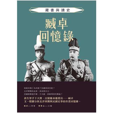 臧卓回憶錄:藏書與讀史