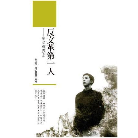 反文革第一人-劉文輝烈士