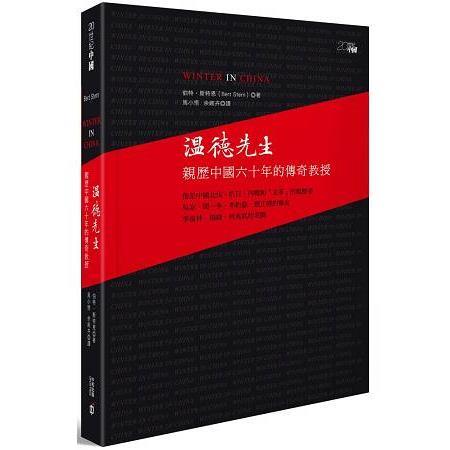溫德先生:親歷中國六十年的傳奇教授