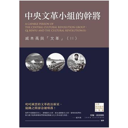 中央文革小組的幹將:戚本禹與「文革」(Ⅱ) | 拾書所