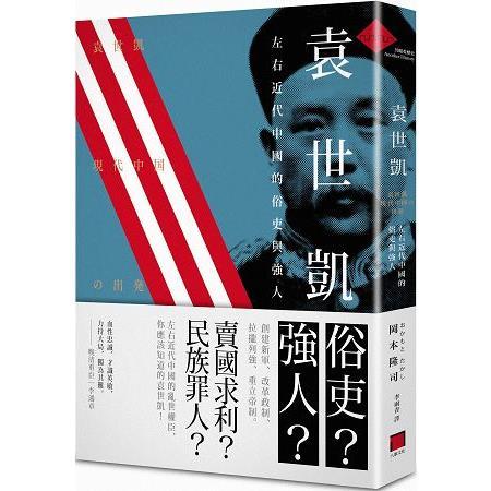 袁世凱 :  左右近代中國的俗吏與強人 /