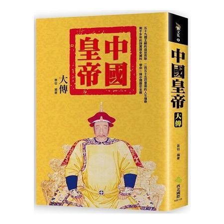 中國皇帝大傳