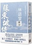 林語堂作品精選4:蘇東坡傳【經典新版】