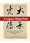光大傳承--南加州華人三十年史話:第一卷(全四卷,國際英文版)