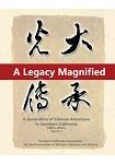 光大傳承--南加州華人三十年史話:第二卷(全四卷,國際英文版)