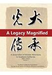 光大傳承--南加州華人三十年史話:第三卷(全四卷,國際英文版)