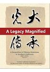 光大傳承--南加州華人三十年史話:第四卷(全四卷,國際英文版)