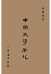 中國文學簡述