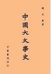 中國大文學史