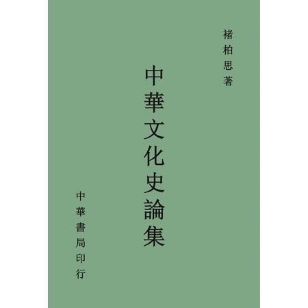 中華文化史論集