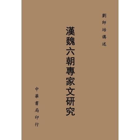 漢魏六朝專家文研究