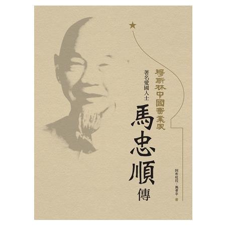 穆斯林中國實業家:著名愛國人士馬忠順傳