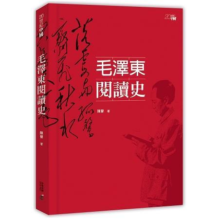 毛澤東閱讀史