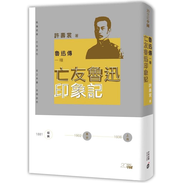 魯迅傳一種:亡友魯迅印象記
