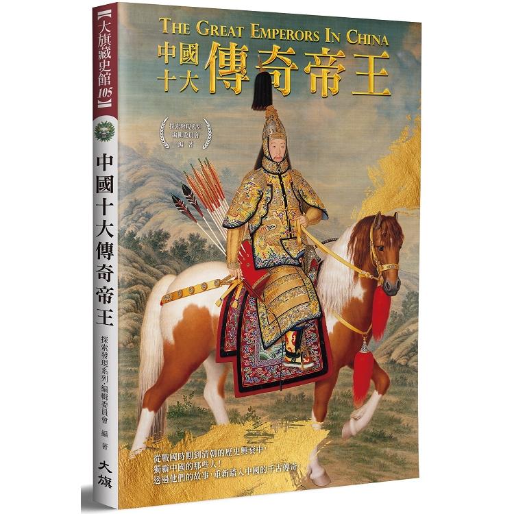 中國十大傳奇帝王(全新修訂版)