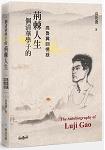 一個清華學子的荊棘人生:高魯冀回憶錄