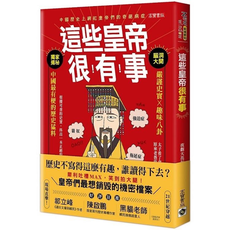這些皇帝很有事:嚴謹史實X趣味八卦,中國最有梗的歷史猛料