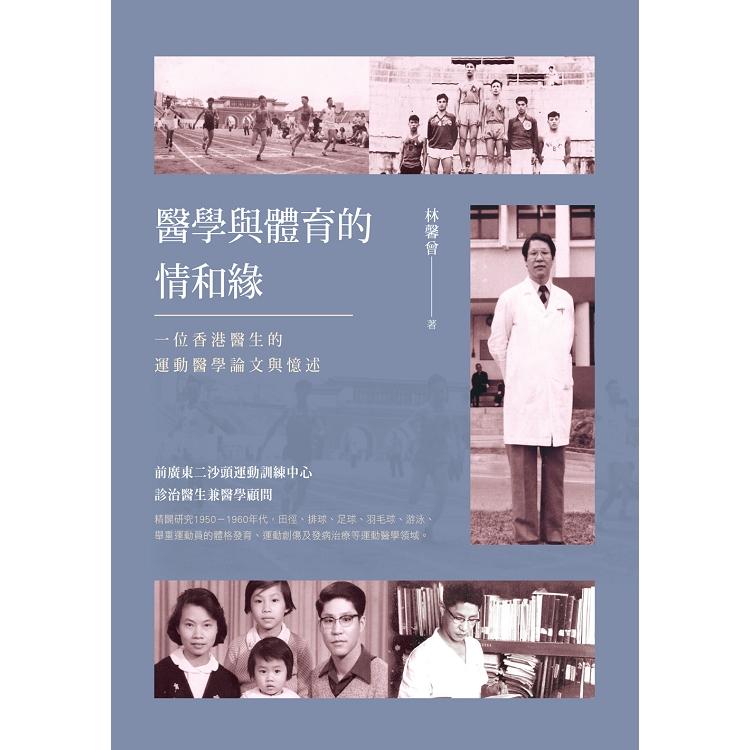醫學與體育的情和緣:一位香港醫生的運動醫學論文與憶述